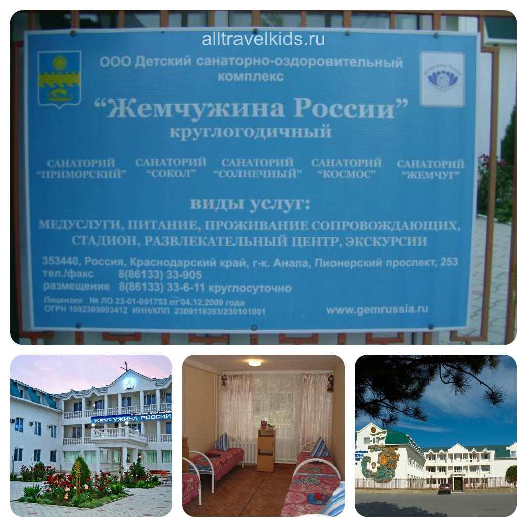 Лагерь «Жемчужина России»