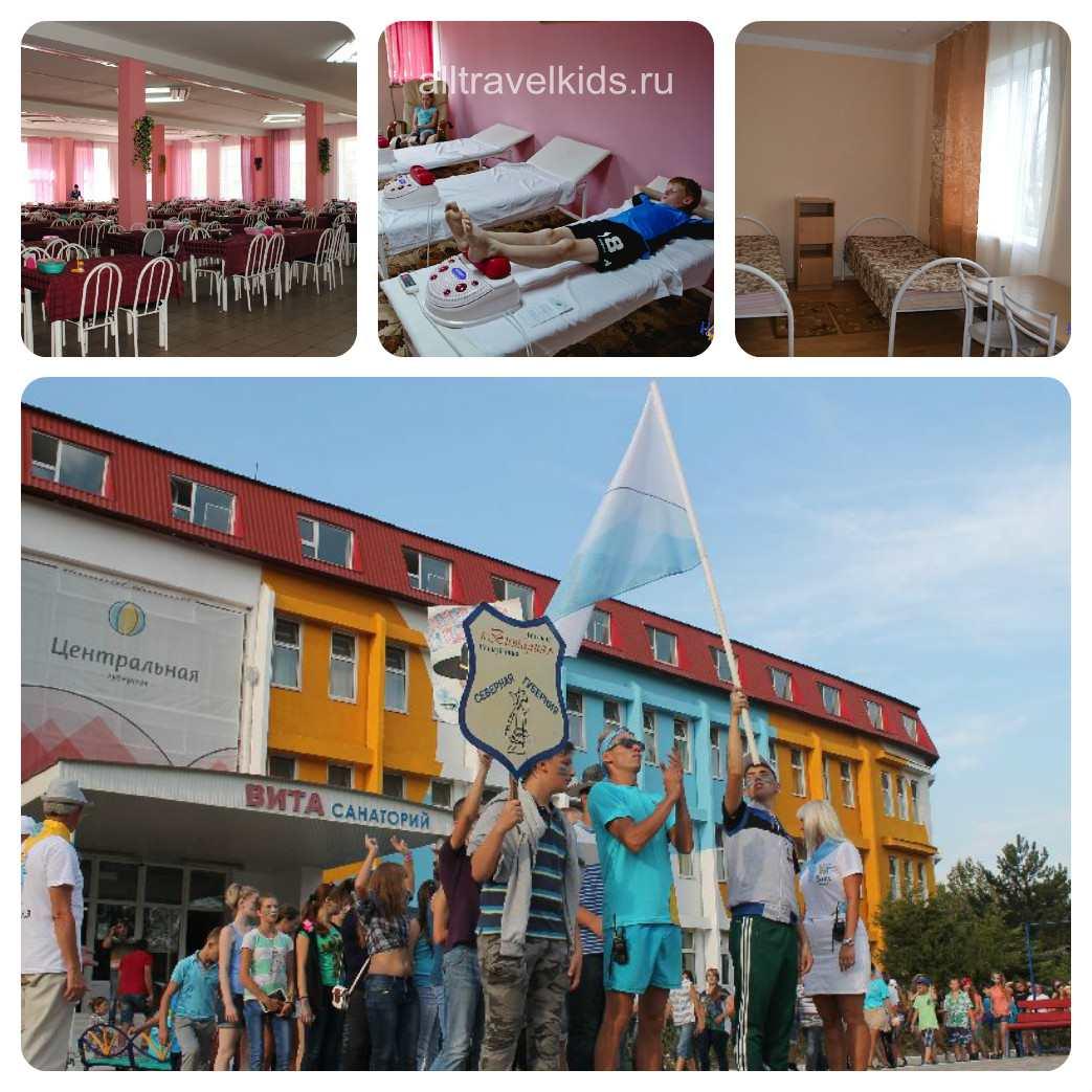 Условия санатория «Вита» для детей