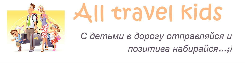 Логотип сайта Все о путешествиях с детьми