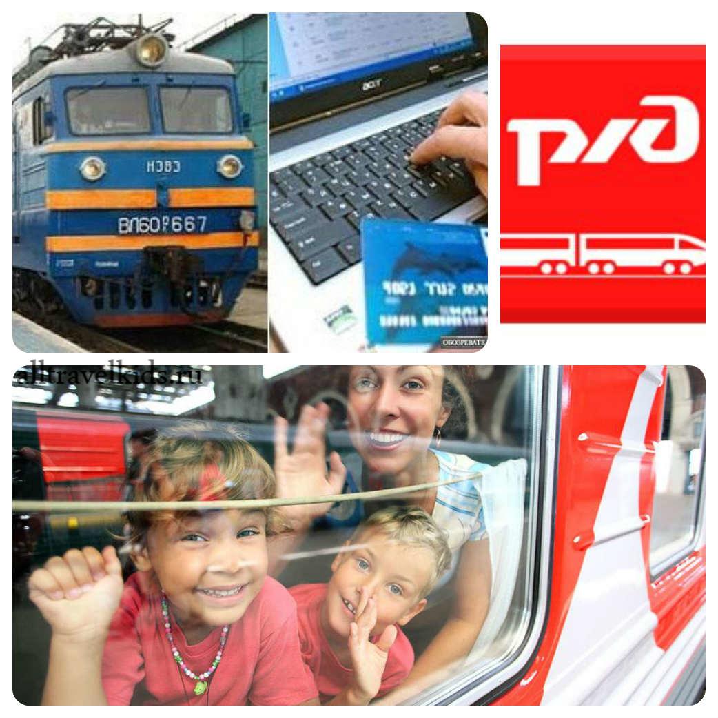 бронирование билетов ржд на поезд