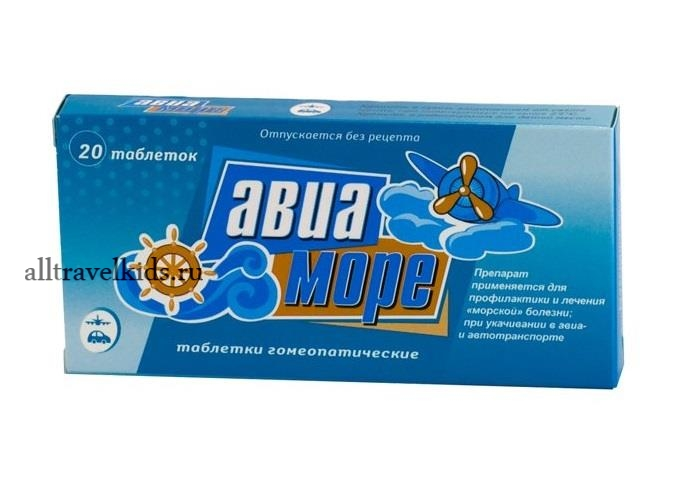 Гомеопатический препарат «Авиа-море»