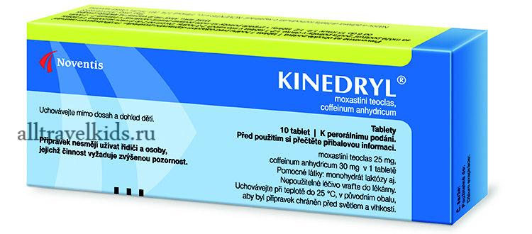 «Кинедрил» - таблетки