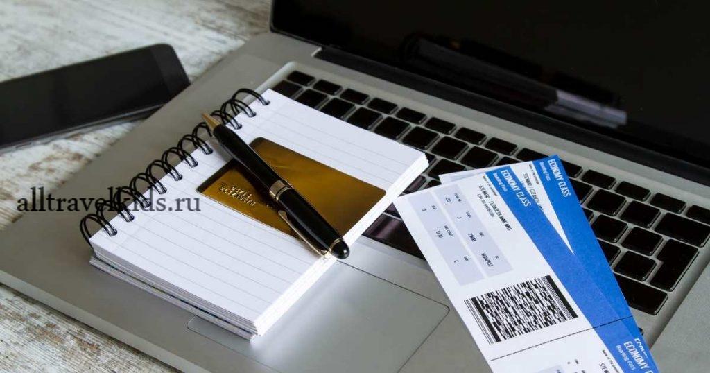 Бронировать авиабилеты онлайн