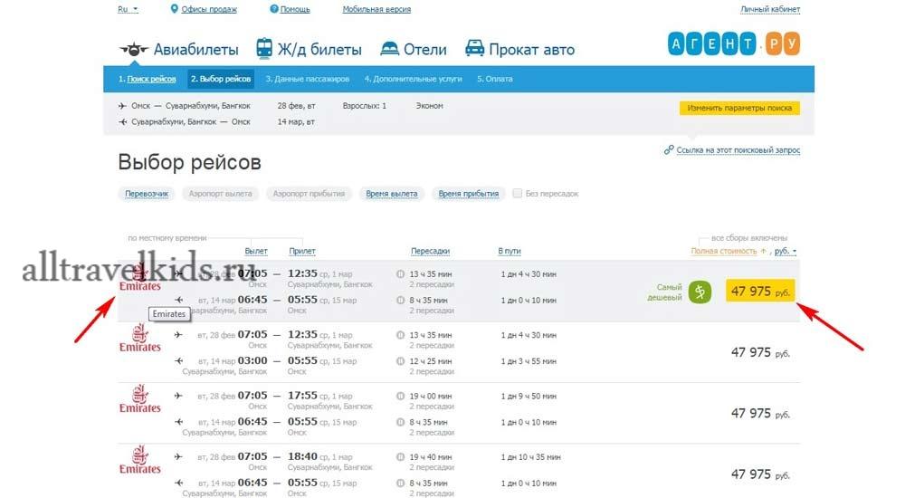 Выбрать рейс по авиакомпании, которая даёт возможность отложить оплату