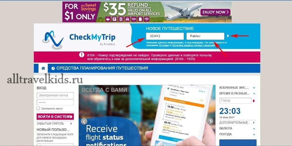 Зайти на сайт checkmytrip.com и указать шестизначный код