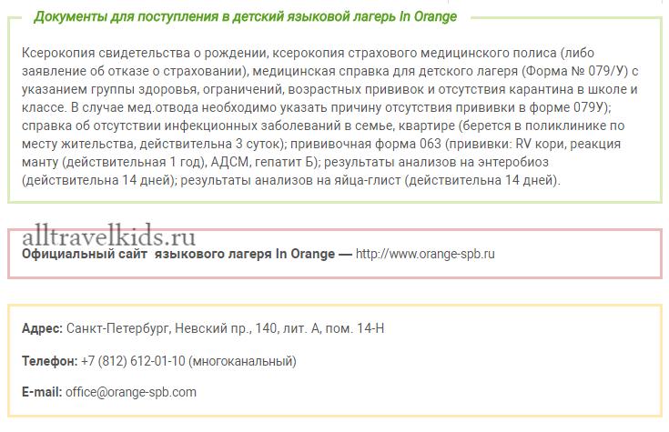 Справка в лагерь ребенку  079/у-04  в Ленинграбской области щелочная фофатаза в биохимическом анализе крови