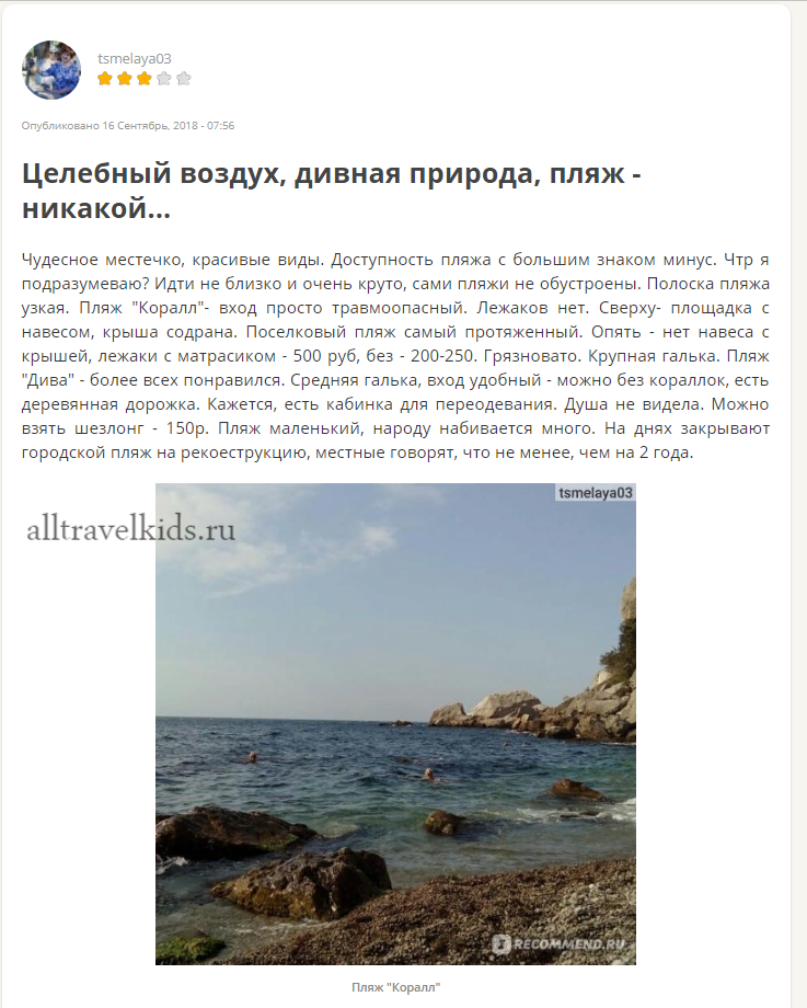 отзыв о пляж санатория юность симеиз крым