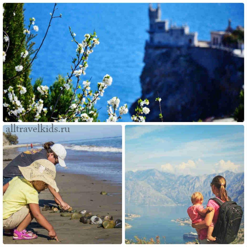 С детьми в Крым на майские праздники
