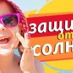 как выбрать детский солнцезащитный крем