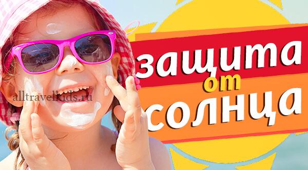 Солнцезащитные средства для детей до года и старше: рейтинг лучших солнцезащитных кремов для ребенка