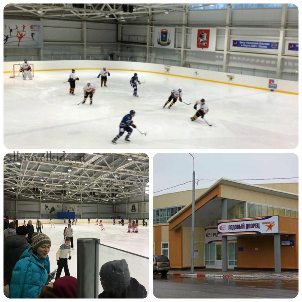 Ледовый дворец «Звезда»