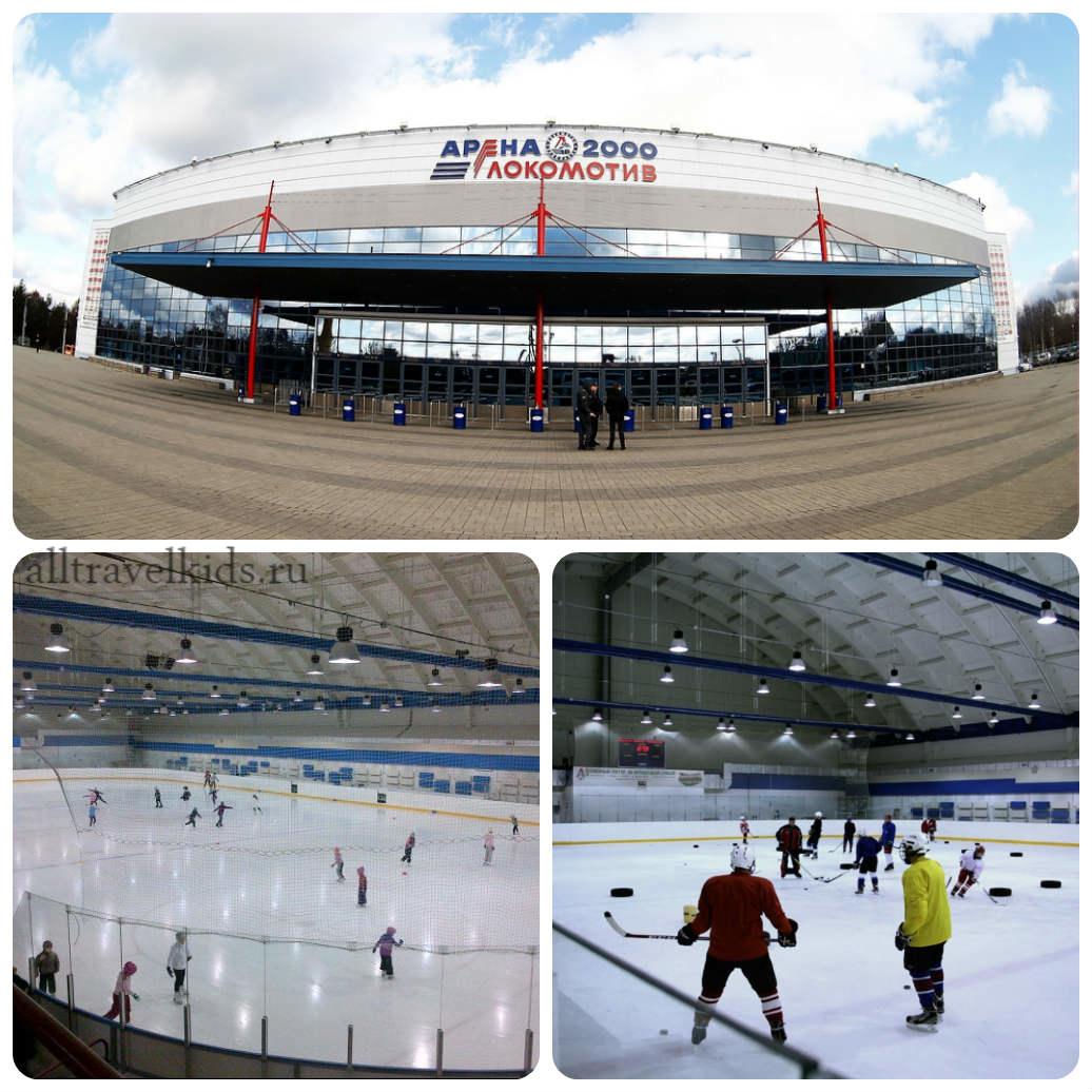 Ледовый дворец «Локомотив»