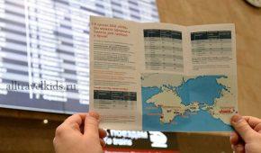 Миниатюра к статье Единый билет в Крым 2019 стоимость, где и как купить, сколько в пути по расписанию
