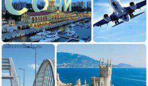 Миниатюра к статье Отдых с детьми у моря: куда лучше поехать в Сочи или в Крым?