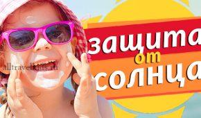 Миниатюра к статье Солнцезащитные средства для детей до года и старше: рейтинг лучших солнцезащитных кремов для ребенка